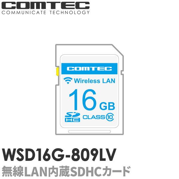 新商品 WSD16G-809LV無線LAN内蔵SDHCカードコムテックレーダー探知機ZERO809LV用