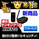 カーセキュリティ XW310 COMTEC