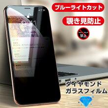 iPhoneフィルム覗き見防止フィルムブルーライトカット