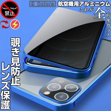 【前後ガラス+覗見防止+レンズ保護】 iphone12 ケース iphone12 mini ケース iphone12 pro ケース max ケース iPhoneSE ケース 第2世代 iphone11 ケース 11 pro max xr iPhone XS ケース iphone 8/7Plus スマホケース