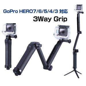 Smatree GoPro HERO8 black HERO7 black/silver/White HERO6 HERO5 HERO4 HERO3 DJI Osmo Action SJCAM 対応 高品質3Wayグリップ 3点セット 自撮り棒 セルカ棒 モノポッド 【あす楽対応】