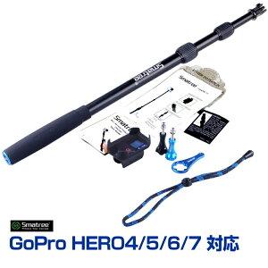 【GoPro】Smatree HERO8 black HERO7 HERO6 HERO5 HERO4 HERO3,HERO3+,HERO2 対応 オールアルミ合金 モノポッドセット ロングレングス 便利なWiFiリモート保護ClipCase付き monopod ゴープロ S2