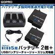 【GoPro】GoPro HERO5 ver1.57、ver1.55、ver1.50対応 SYH SHOPオリジナル互換バッテリー2個(保護ケース入り)+USBトリプルバッテリー充電器 GoProバッテリー3個同時急速充電が可能 GoPro5 S-9