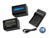 【SONY】 ソニー NP-FH70 互換 バッテリー2個 + USB充電器 セット