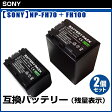 【SONY】 ソニー 2個セット NP-FH70 + NP-FH100 互換 バッテリー 大容量タイプ 残量表示付 定形外発送不可商品