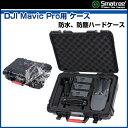 【DJI】DJI Mavic Pro 防水、防塵ハードケース バッグ ブラック D600