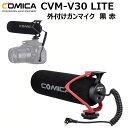 Comica CVM-V30 LITE スーパーカー ディオ