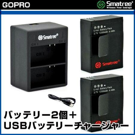 【SYH】安心の大容量1200mAhGOPROHERO3、HERO+用バッテリー2個+USBバッテリーチャージャー,AHDBT-201,AHDBT-301,AHDBT-302スリムデュアル充電器