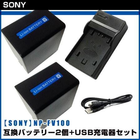 【SONY】ソニー安心の大容量NP-FV100互換バッテリー2個+充電器セット