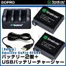 【GoPro】Smatree GoPro HERO4 専用 バッテリー2個+USBバッテリーチャージャー スリム充電器 ※注意 GoPro HERO5では使用不可 S-1