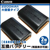 【CANON】 2個セット キャノン LP-E6 LP-E6N 互換バッテリー 残量表示可能 2200mAh 大容量タイプ ☆定形外郵便発送可☆