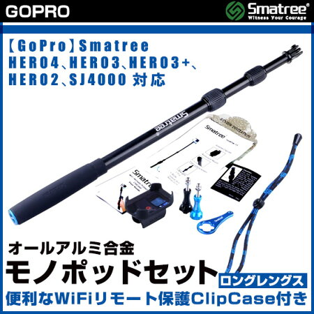 【GoPro】ゴープロHERO4、HERO3、HERO3+、HERO2対応オールアルミ合金モノポッドセット便利なWiFiリモート保護ClipCase付きmonopod