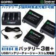 【GoPro】Smatree GoPro HERO4 バッテリー3個+USBバッテリーチャージャー スリム充電器 バッテリー3個同時急速充電が可能 S-3