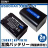 【SONY】 ソニー 2個セット NP-FH70 互換 バッテリー 2500mAh 大容量タイプ 残量表示付 ☆定形外郵便 発送可☆