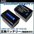 【SONY】 ソニー 2個セット NP-FV70 /NP-FV70/5 互換 バッテリー 2500mAh 大容量タイプ 残量表示付