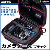 【GoPro】Smatree GoPro HERO5,HERO4,HERO3,HERO3+,HERO2 SJ4000wif,SJ5000, SJ5000wifi,SJ5000Plus,SJ5000X,M10 対応 カメラケース バッグ ブラック SmaCase G75 Small