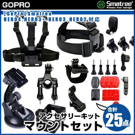 【SYH】GOPROHero3+、Hero3、Hero2《4点セット》チェストマウントハーネス+ヘッドストラップ+アルミ合金ネジ+Jフック