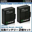 【GoPro】Smatree Gopro Hero3+ ,Gopro Hero 3用 互換バッテリー 2個セット 安心の大容量1290mAhバッテリー ☆定形外郵便発送可☆