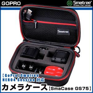 【GoPro】Smatree GoPro HERO4 Session セッション 対応 カメラケース バッグ ブラック SmaCa...