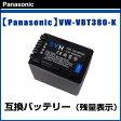 【Panasonic】パナソニック VW-VBT380-K 互換バッテリー 純正充電器で充電可能 残量表示可能 ☆定形外郵便A 発送可☆