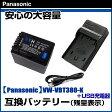 【Panasonic】パナソニック VW-VBT380-K 互換バッテリー+USB充電器 純正充電器で充電可能 残量表示可能 ☆定形外郵便B 発送可☆