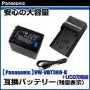 【Panasonic】パナソニック VW-VBT380-K 互換バッテリー+USB充電器 純正充電器で充電可能 残量表示可能