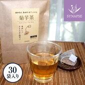 菊芋茶熊本県産無農薬栽培でつくるティーパック(2g×30袋)国産菊芋イヌリン無農薬いぬりんキクイモきくいも