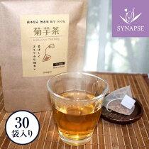 菊芋茶熊本県産無農薬栽培でつくるティーパック(2g×15袋)国産菊芋イヌリン無農薬いぬりんキクイモきくいも