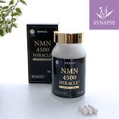 (NMN4500ミラクルミラクル)90カプセルニコチンアミドモノヌクレオチドサプリメント