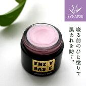エンチベースコスメ化粧品[エンチーム正規販売店]日本製