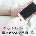 絹糸屋さんの『朝がうれしい。』お休みシルク手袋(ホワイト)