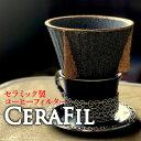 セラミック コーヒーフィルター セラフィル (1〜4杯分)ペーパーレス 直接カップに置いて使えます。 コーヒードリッパー 有田焼 波佐見焼 送料無料 ラッピング無料