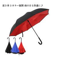 逆転傘 逆さ傘 逆折り式傘 自立傘 長傘 J型 持ち手 手元 耐風 撥水加工 晴雨兼用 ビジネス用 車用 UVカット 遮光 遮熱 3カラー展開 レッド ブルー ブラック