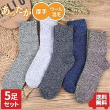 防寒靴下 あったか靴下 メンズ ソックス 秋冬用 5枚セット 靴下 暖かい (5色) ポイント消化