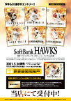 トレーディングmini色紙「福岡SoftBankホークス〜2021〜」 (2021年3月26日発売)