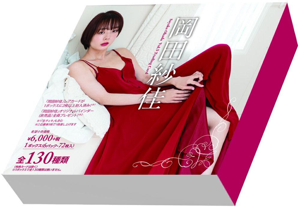 トレーディングカード・テレカ, トレーディングカード Vol.3 3(2020530)