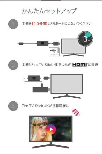【最新版 Amazon Fire TV Stick 4K - Alexa (第4世代)】【Fire TV - 4K HDR (第3世代)】 Mission cables あらゆるテレビ USBポートから AC電源を使用せず利用可能 (※Fire TV 本体は含まれません)