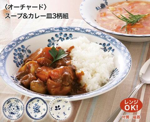 日本製 オーチャード スープ皿 & カレー皿 3柄組