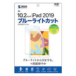 サンワサプライ Apple 第7世代iPad10.2インチ用ブルーライトカット液晶保護指紋防止光沢フィルム LCD-IPAD12BC 敬老の日