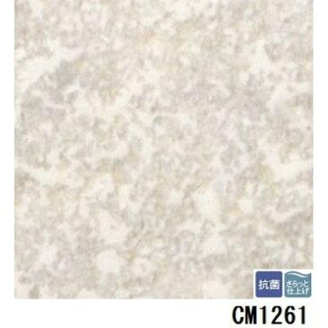 サンゲツ 店舗用クッションフロア プレーン 品番CM-1261 サイズ 180cm巾×1m