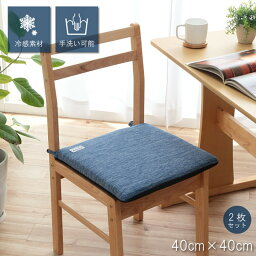 クッション 洗える 椅子 シート 冷感 ひんやり シンプル メッシュ 約40×40cm 2枚組 ネイビー ひも付き ズレにくい