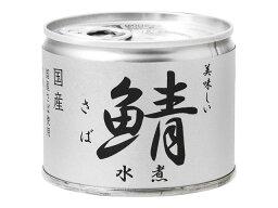伊藤食品 美味しい鯖 水煮 EO 6号缶 x24 * 敬老の日