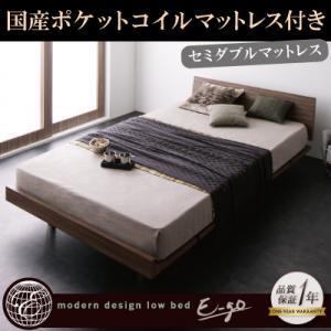 モダンデザインローベッド【E-go】イーゴ【国産ポケットコイルマットレス付き:フルレイアウト】