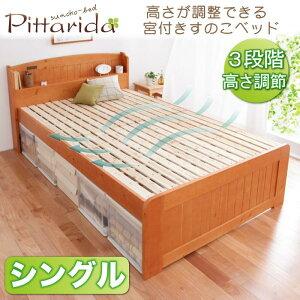 高さが調整出来る宮付きすのこベッド【pittarida】ピッタリダシングル
