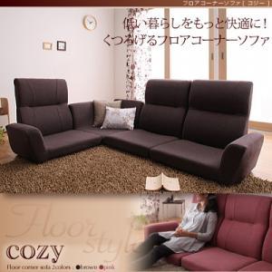 フロアコーナーソファ【cozy】コジー