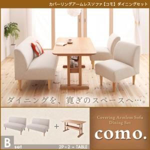 Bセット 2人掛け ソファ×2 テーブル 3点セット カバーリング アームレスソファ コモ ダイニングセット ダイニングテーブルセット ダイニングソファー 二人がけソファ 二人掛け 二人用 二人がけ 2人掛けソファー ファブリック 一人暮らし 北欧 おしゃれ:家具のショウエイ