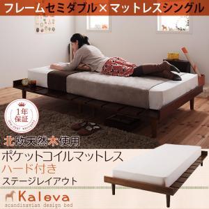 北欧デザインベッド【Kaleva】カレヴァ【ポケットコイルマットレス:ハード付き:シングル:ステージレイアウト】セミダブルフレーム