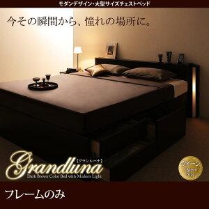 モダンデザイン・大型サイズチェストベッド【Grandluna】グランルーナ【フレームのみ】クイーン