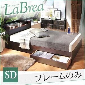 棚・コンセント付き収納すのこベッド【LaBrea】ラブレア【フレームのみ】セミダブル