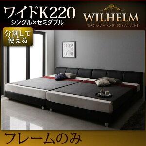 モダンデザインレザーベッド【WILHELM】ヴィルヘルムフレームのみワイドK220すのこタイプ